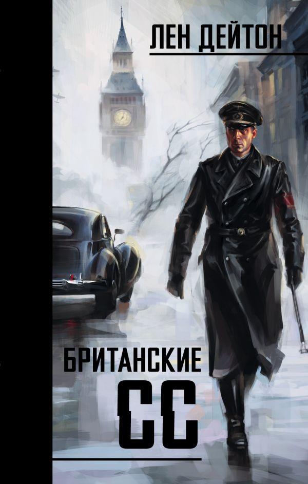 «Британские СС»