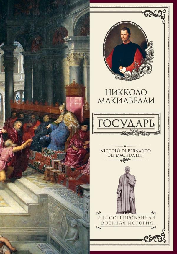 Никколо Макиавелли «Государь»