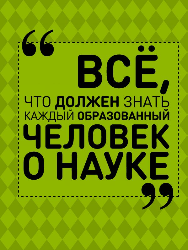 Блохина И.В., Спектор А.А. «Все, что должен знать каждый образованный человек о науке»