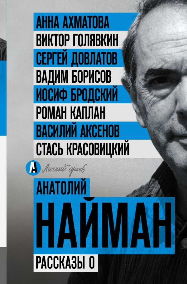 Найман А.Г. Ахматова А. Бродский И. Довлатов С. «Рассказы о»