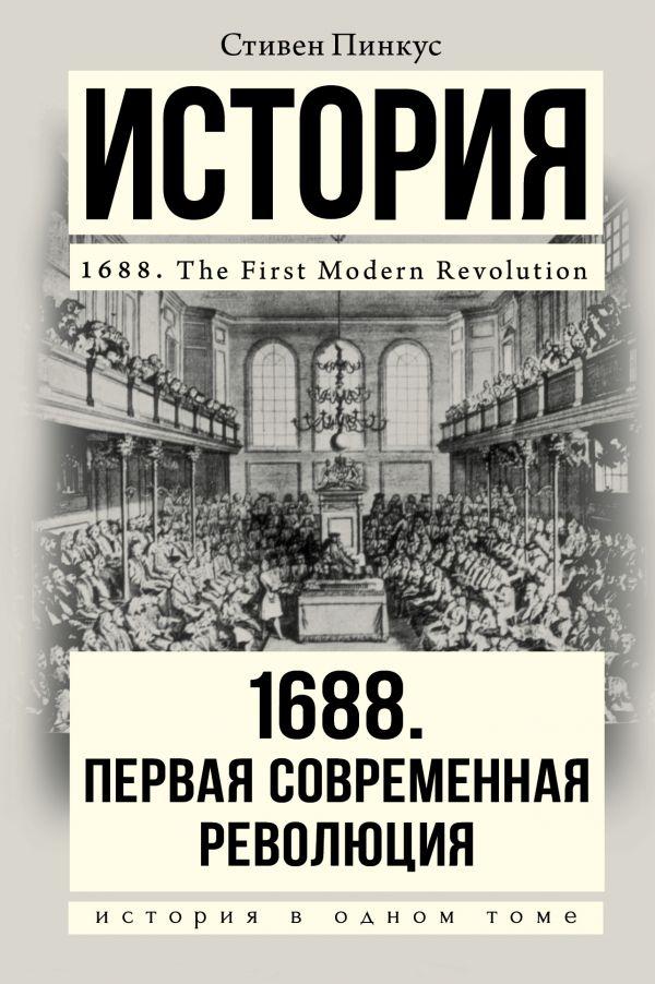 Стивен Пинкус «1688 г. Первая современная революция»