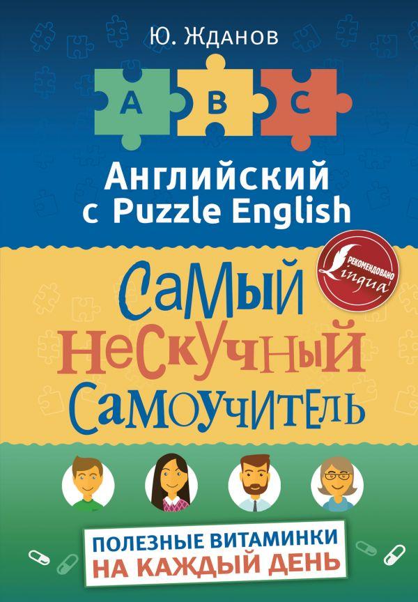 Ю. Жданов «Английский язык. Самый нескучный самоучитель. Полезные витаминки на каждый день»
