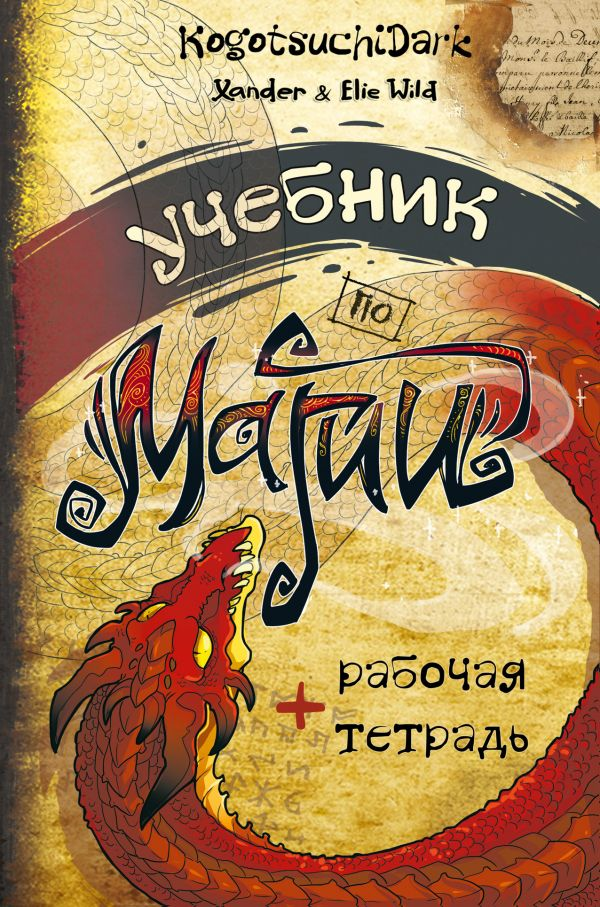 KogotsuchiDark, Xander & Elie Wild «Учебник по магии»