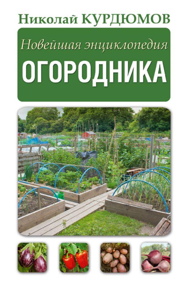 Курдюмов Н.И. «Новейшая энциклопедия огородника»