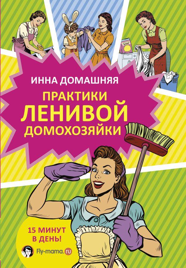Инна Домашняя «Практики ленивой домохозяйки»