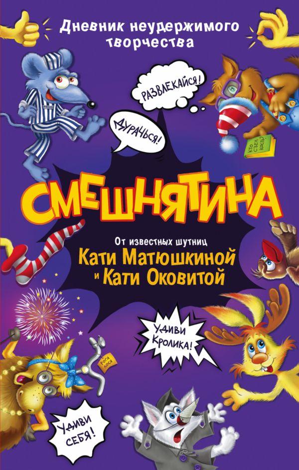 Катя Матюшкина, Катя Оковитая «СМЕШНЯТИНА. Дневник неудержимого творчества»