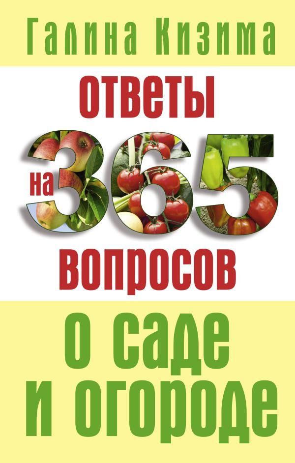 Галина Кизима «Ответы на 365 вопросов о саде и огороде»
