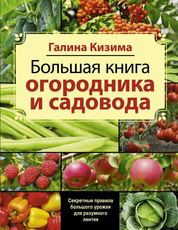 Г.А. Кизима «Большая книга садовода и огородника»