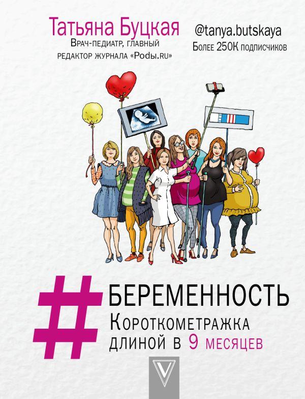 Татьяна Буцкая «#БЕРЕМЕННОСТЬ: короткометражка длиной в 9 месяцев»