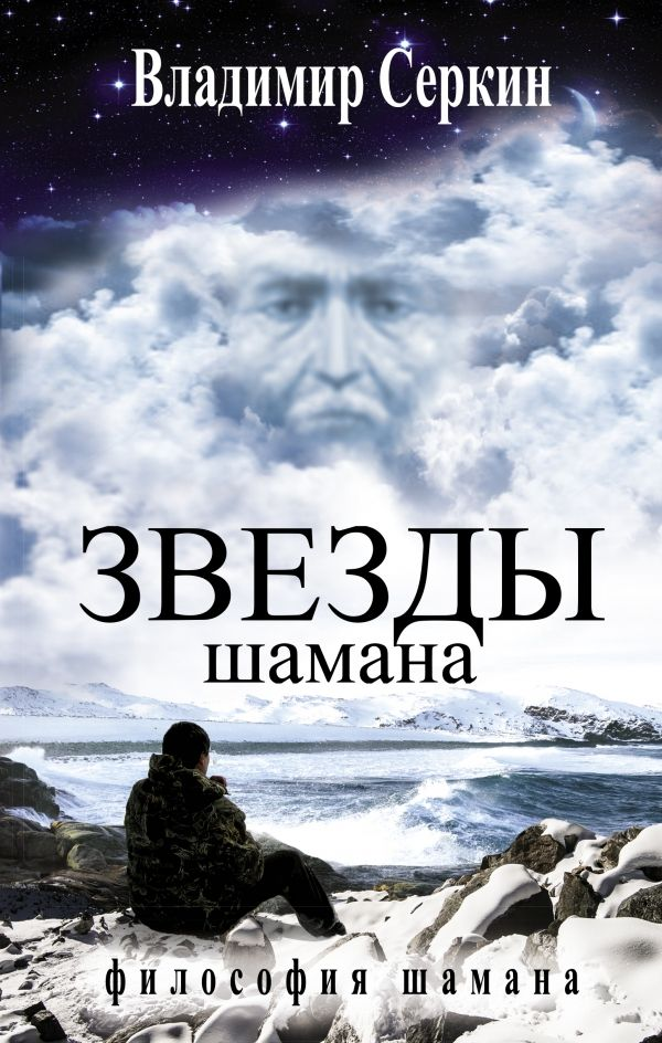 Владимир Серкин «Звезды Шамана: философия Шамана»