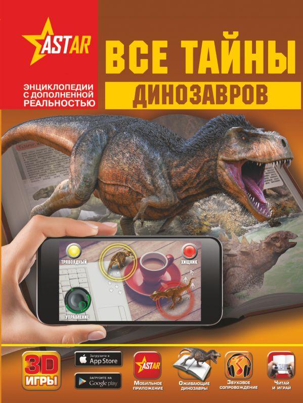 И.А. Крылов, Е. Карганова «Все тайны динозавров»