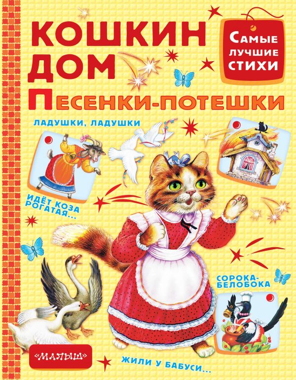 так кошкин дом читать маршак реализуем изделия