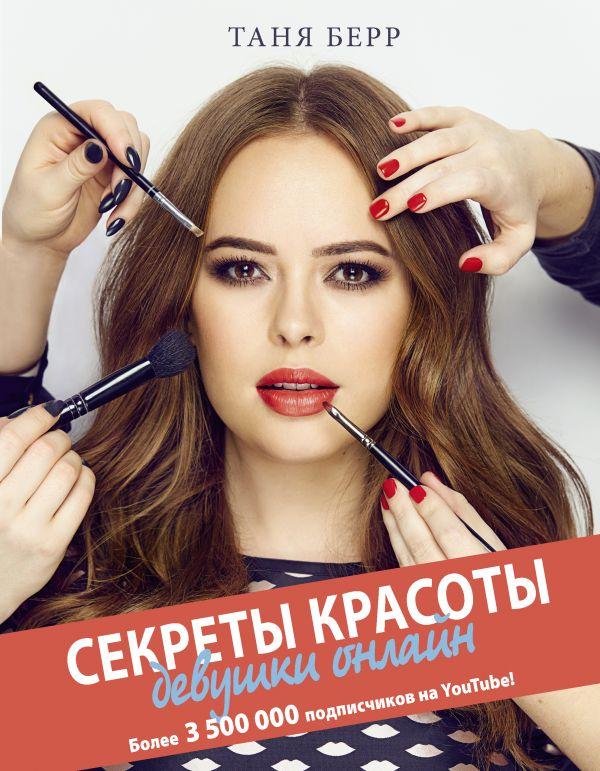 Секреты красоты девушки онлайн»