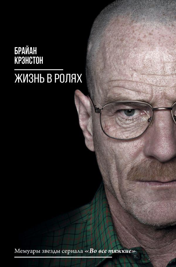 Брайан Крэнстон «Жизнь в ролях»