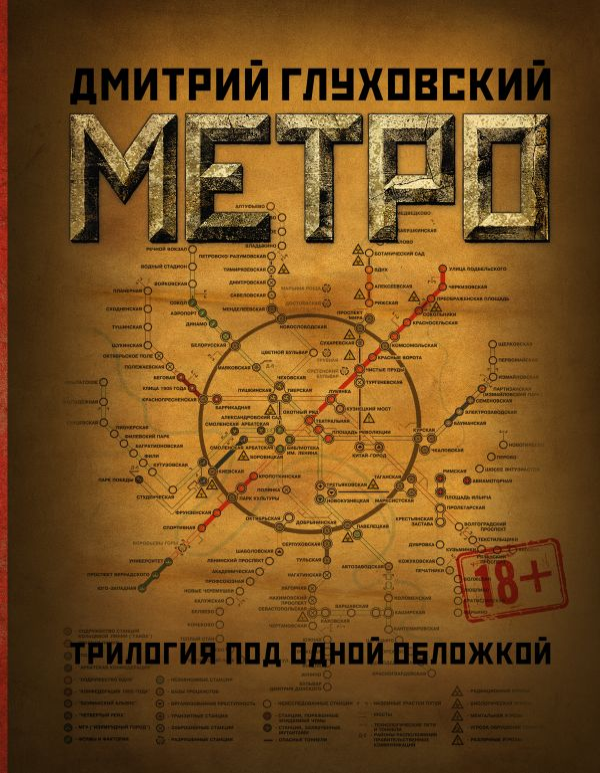 Дмитрий Глуховский «Метро 2033. Метро 2034. Метро 2035»