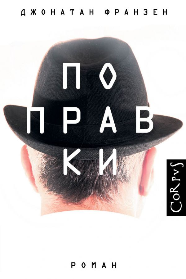 Джонатан Франзен «Поправки»