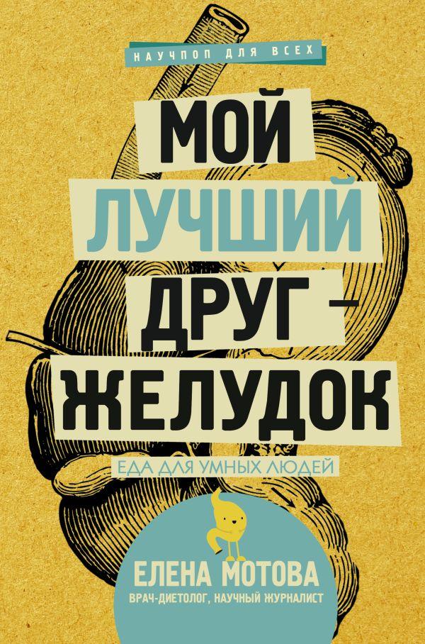 Мотова Е.В. «Мой лучший друг - желудок : еда для умных людей»