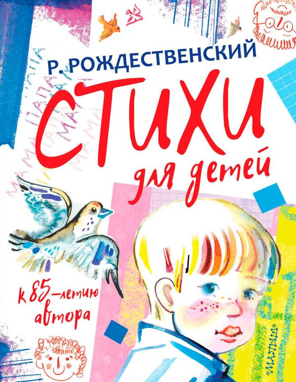 Р. Рождественский «Стихи для детей. К 85-летию автора»