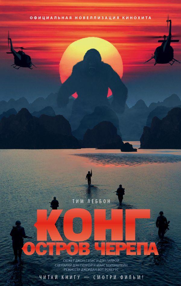 Тим Леббон «Конг: Остров Черепа. Официальная новеллизация»