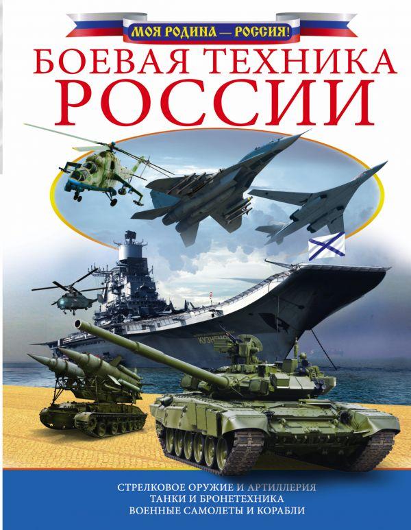 «Боевая техника России»