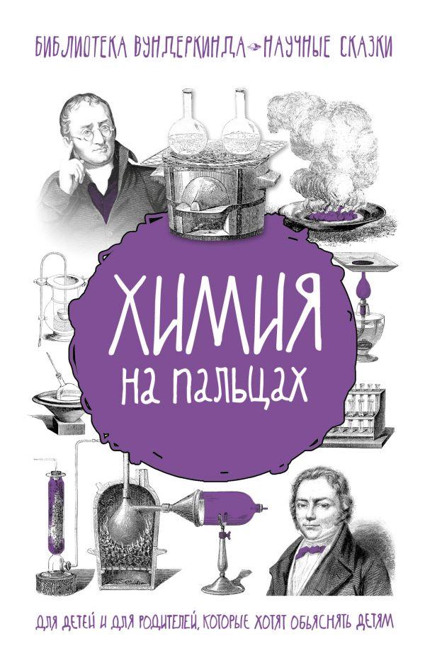 Шляхов А.Л. «Химия на пальцах»