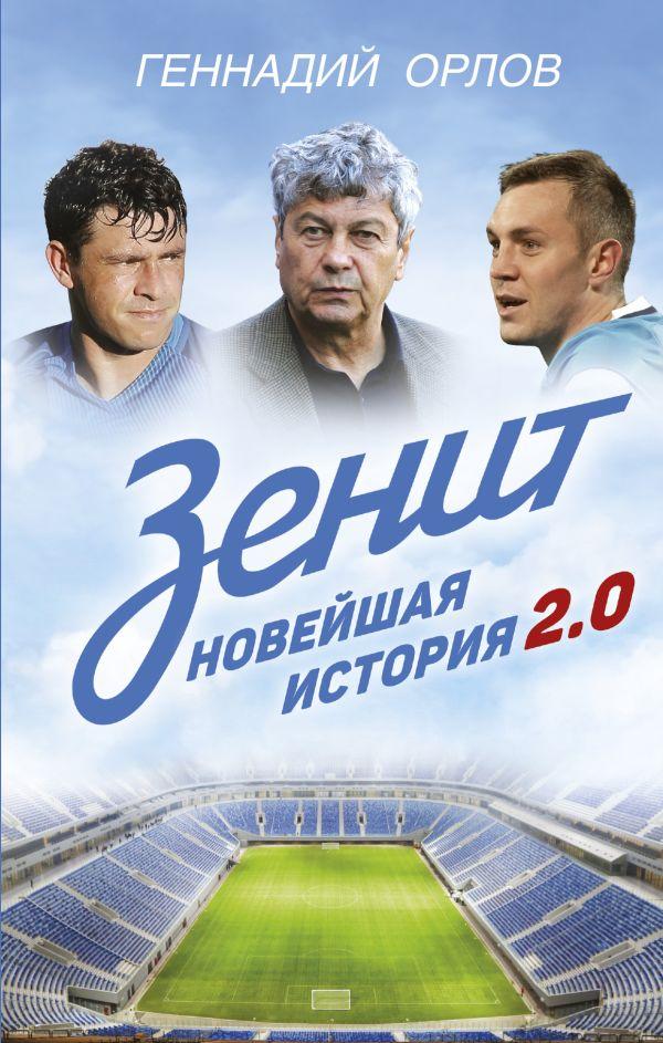 Геннадий Орлов «Зенит. Новейшая история 2.0»