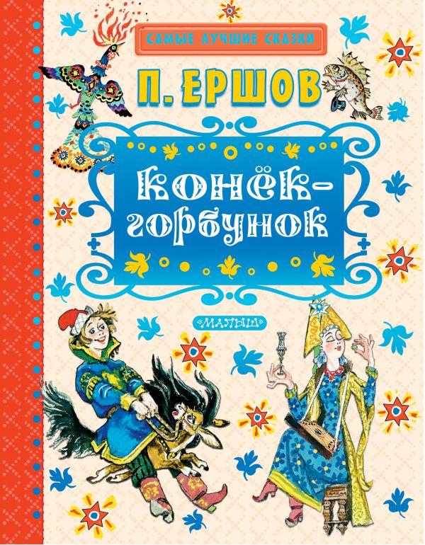 П. Ершов «Конёк-горбунок»