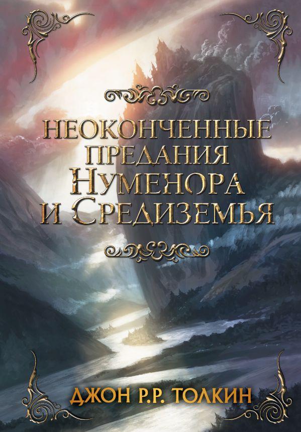 «Неоконченные предания Нуменора и Средиземья», Дж. Р.Р. Толкин