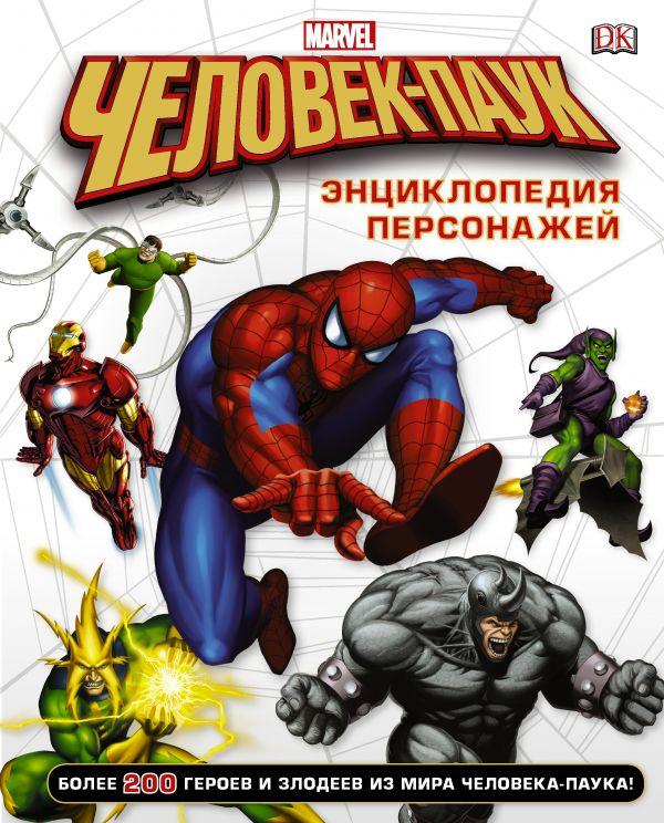 «Человек-Паук. Энциклопедия персонажей»