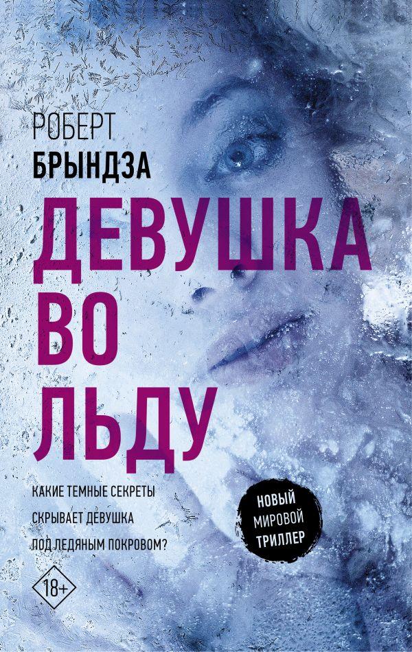 «Девушка во льду»