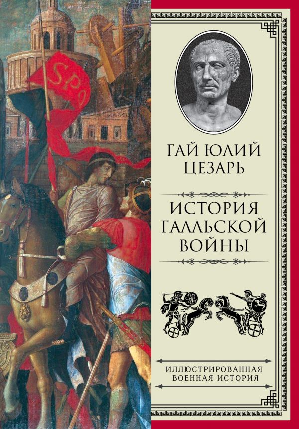 Цезарь Гай Юлий «История Галльской войны»