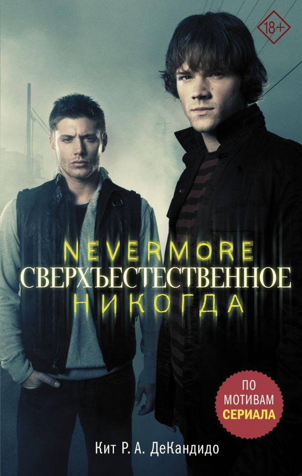 Кит Де Кандидо «Сверхъестественное. Nevermore. Никогда»