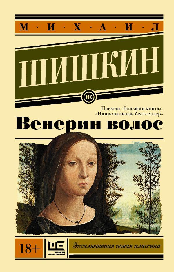 Михаил шишкин письмовник книгу скачать
