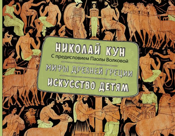 Николай Кун, Паола Волкова «Мифы Древней Греции. Искусство детям.»