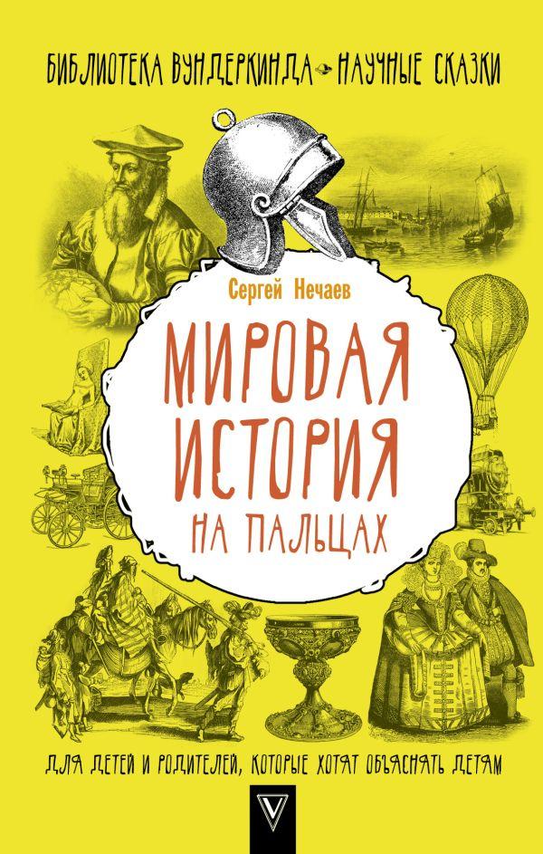 Сергей Нечаев «Мировая история на пальцах. Для детей и родителей, которые хотят объяснять детям»