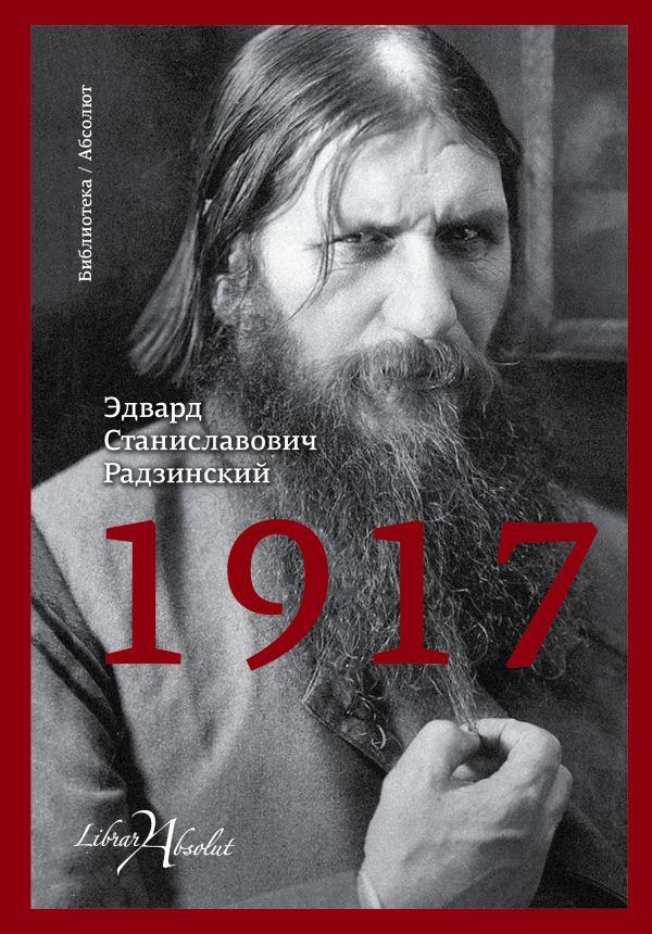 Эдвард Радзинский «1917»
