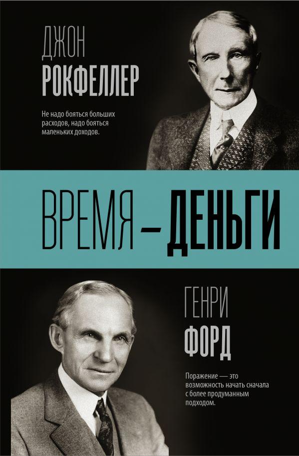 Д. Рокфеллер, Г. Форд «Время — деньги»