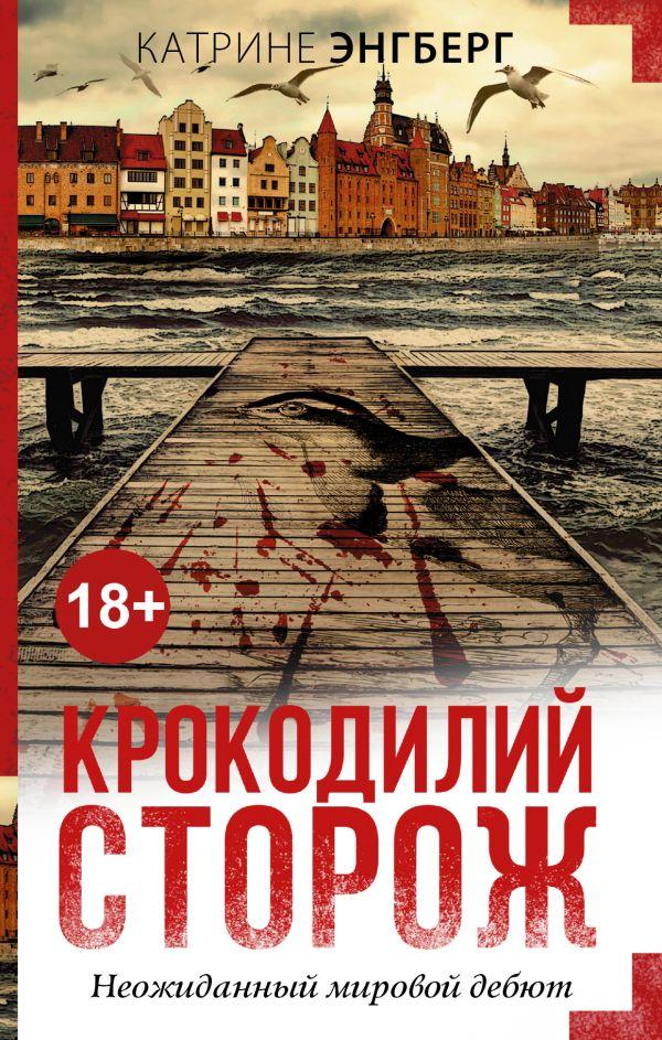 Катрине Энгберг «Крокодилий сторож»