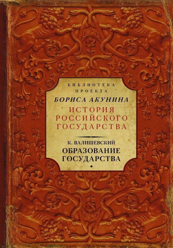Казимир Валишевский «Образование государства»