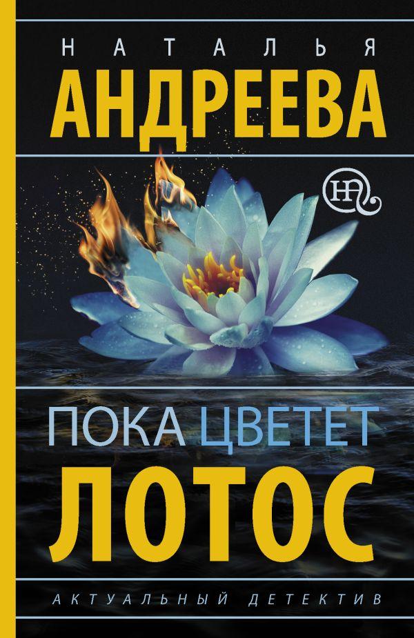 Наталья Андреева «Пока цветет лотос»