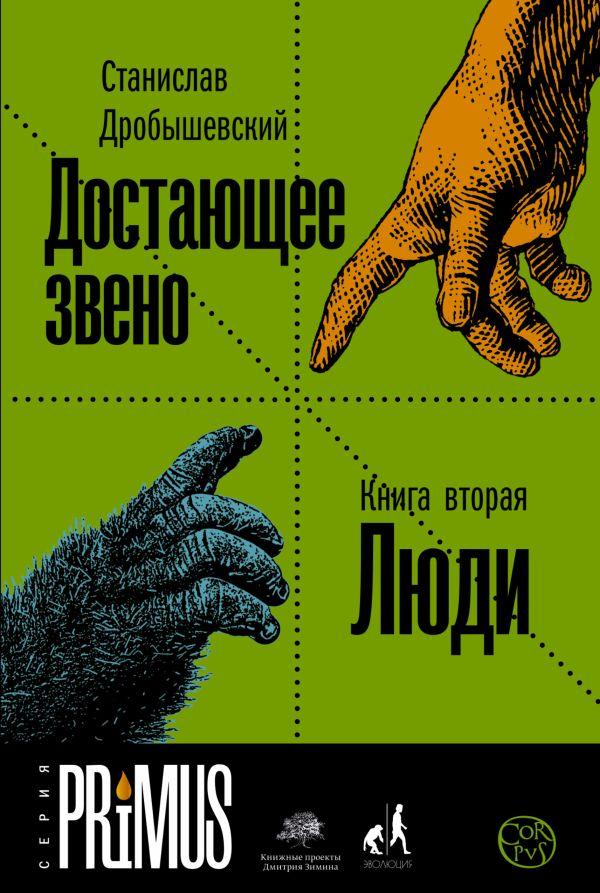 Станислав Дробышевский «Достающее звено. Книга вторая. Люди»