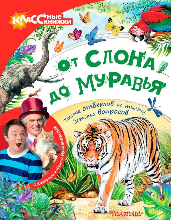 Куклачёв Юрий, Райм Евгения «От слона до муравья с Юрием Куклачёвым»