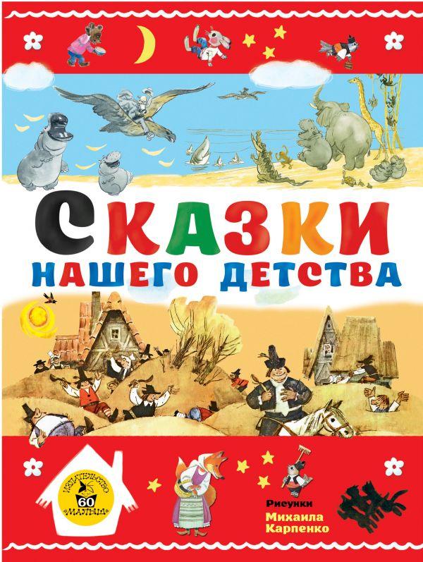 Л.Н. Толстой,К. Чуковский, братья Гримм и др. «Сказки нашего детства»