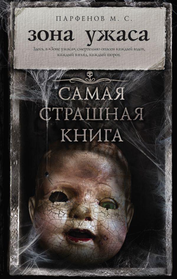 Парфенов М.С. «Самая страшная книга. Зона ужаса»