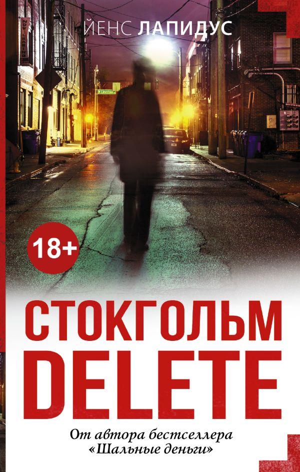 «Стокгольм delete»