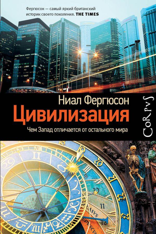 Ниал Фергюсон «Цивилизация. Чем Запад отличается от остального мира»