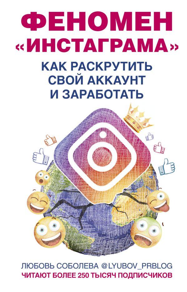 Любовь Соболева (lyubov_prblog) «Феномен Инстаграма. Как раскрутить свой аккаунт и заработать»
