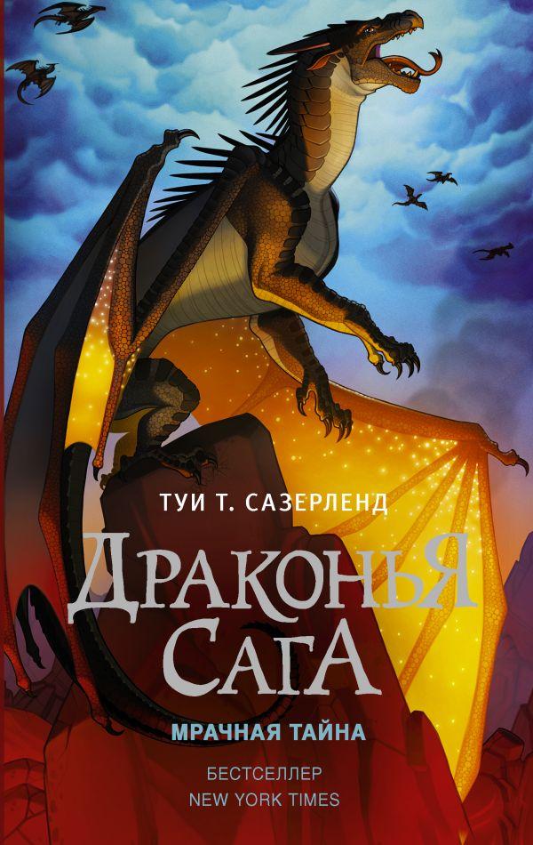 Туи Т. Сазерленд «Драконья сага. Мрачная тайна»