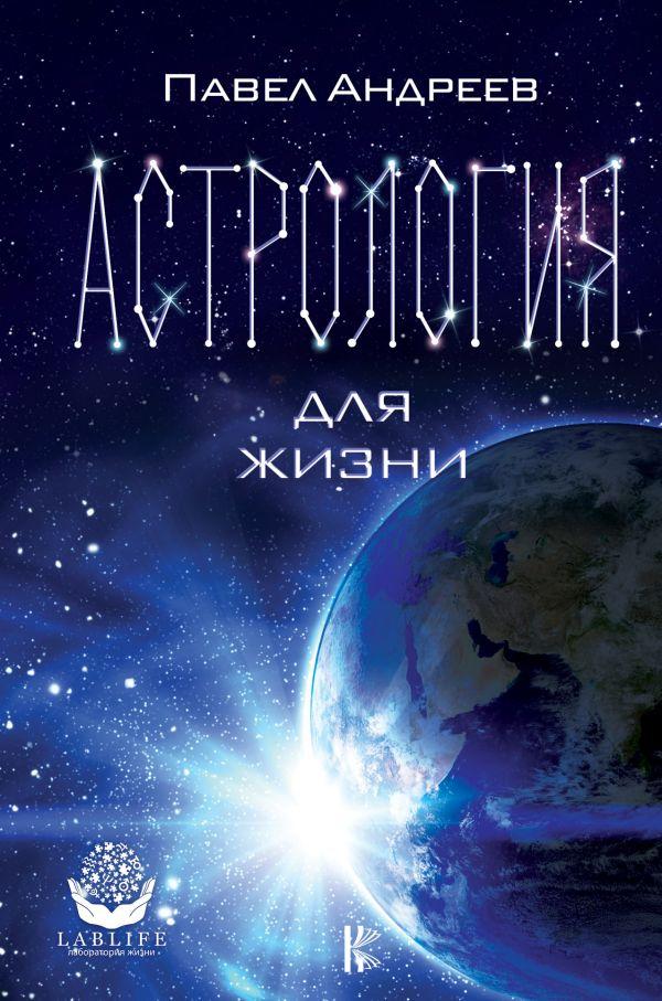 Павел Андреев «Астрология для жизни»
