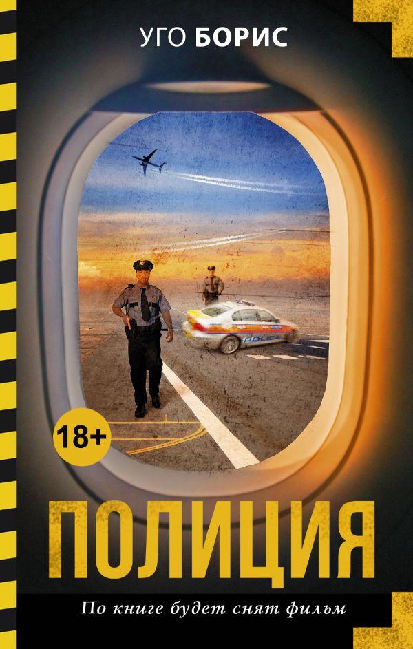 Уго Борис «Полиция»